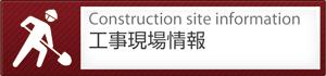 工事現場情報